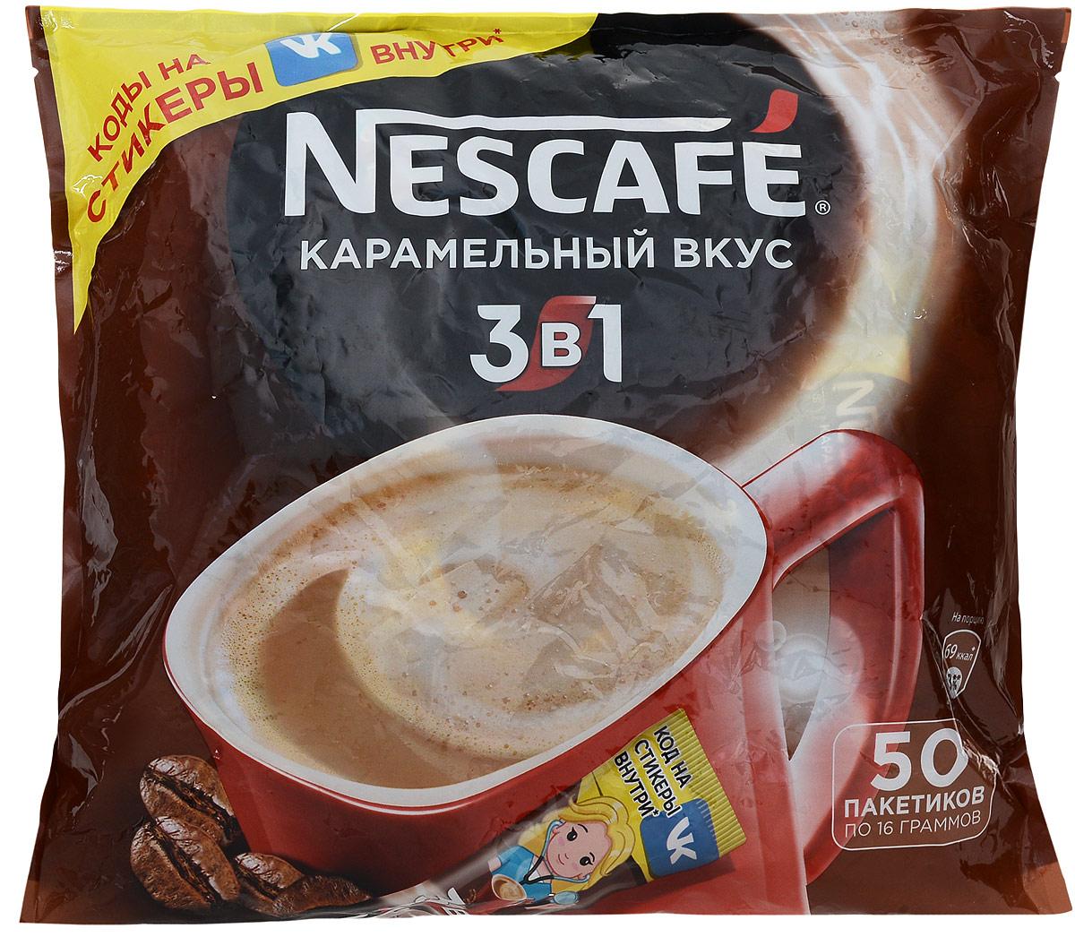 Nescafe 3 в 1 Карамельный кофе растворимый, 50 шт12194056Nescafe 3 в 1 Карамельный - кофейно-сливочный напиток, в состав которого входят высококачественные ингредиенты: кофе Nescafe, сахар, сливки растительного происхождения. Каждый пакетик Nescafe 3 в 1 подарит вамидеальное сочетание кофе, сливок, сахара! Уважаемые клиенты! Обращаем ваше внимание на то, что упаковка может иметь несколько видов дизайна. Поставка осуществляется в зависимости от наличия на складе. Кофе: мифы и факты. Статья OZON Гид