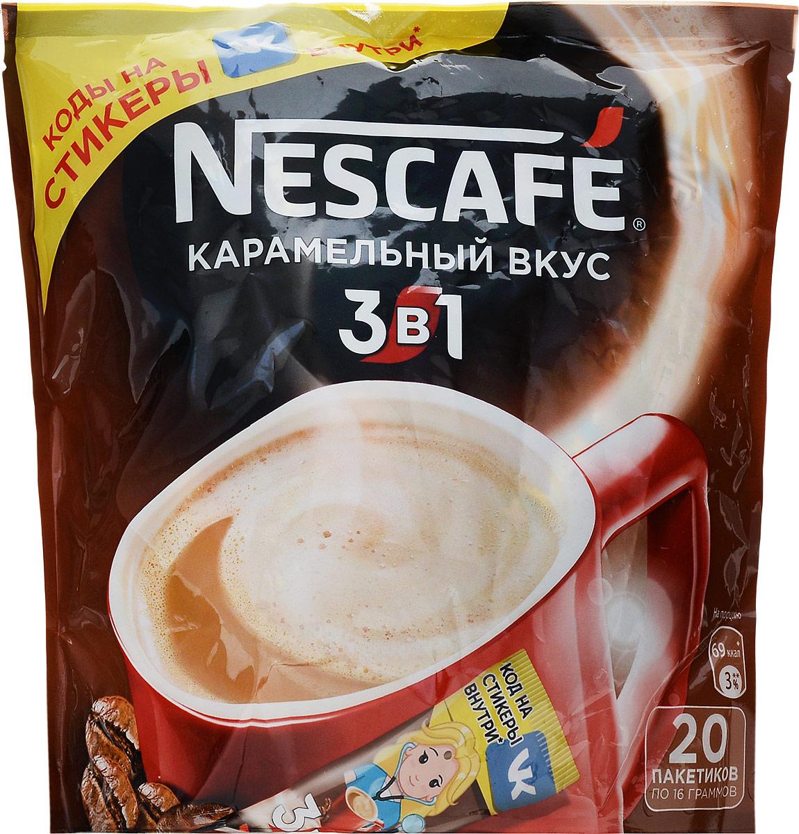 Nescafe 3 в 1 Карамель кофе растворимый, 20 шт12194055Nescafe 3 в 1 Карамель - кофейно-сливочный напиток, в состав которого входят высококачественные ингредиенты: кофе Nescafe, сахар, сливки растительного происхождения. Каждый пакетик Nescafe 3 в 1 подарит вам идеальное сочетание кофе, сливок, сахара!Уважаемые клиенты! Обращаем ваше внимание на то, что упаковка может иметь несколько видов дизайна. Поставка осуществляется в зависимости от наличия на складе.Кофе: мифы и факты. Статья OZON Гид