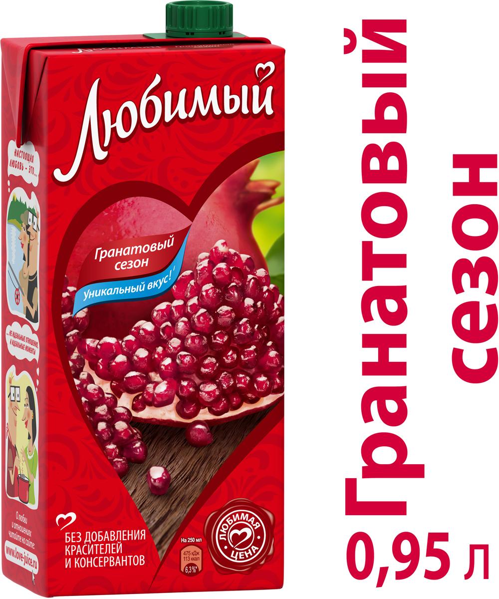 Любимый Яблоко-Гранат-Черноплодная рябина напиток сокосодержащий осветленный, 0,95 л напиток сокосодержащий фитогуру гранат intellect 0 25 пэт