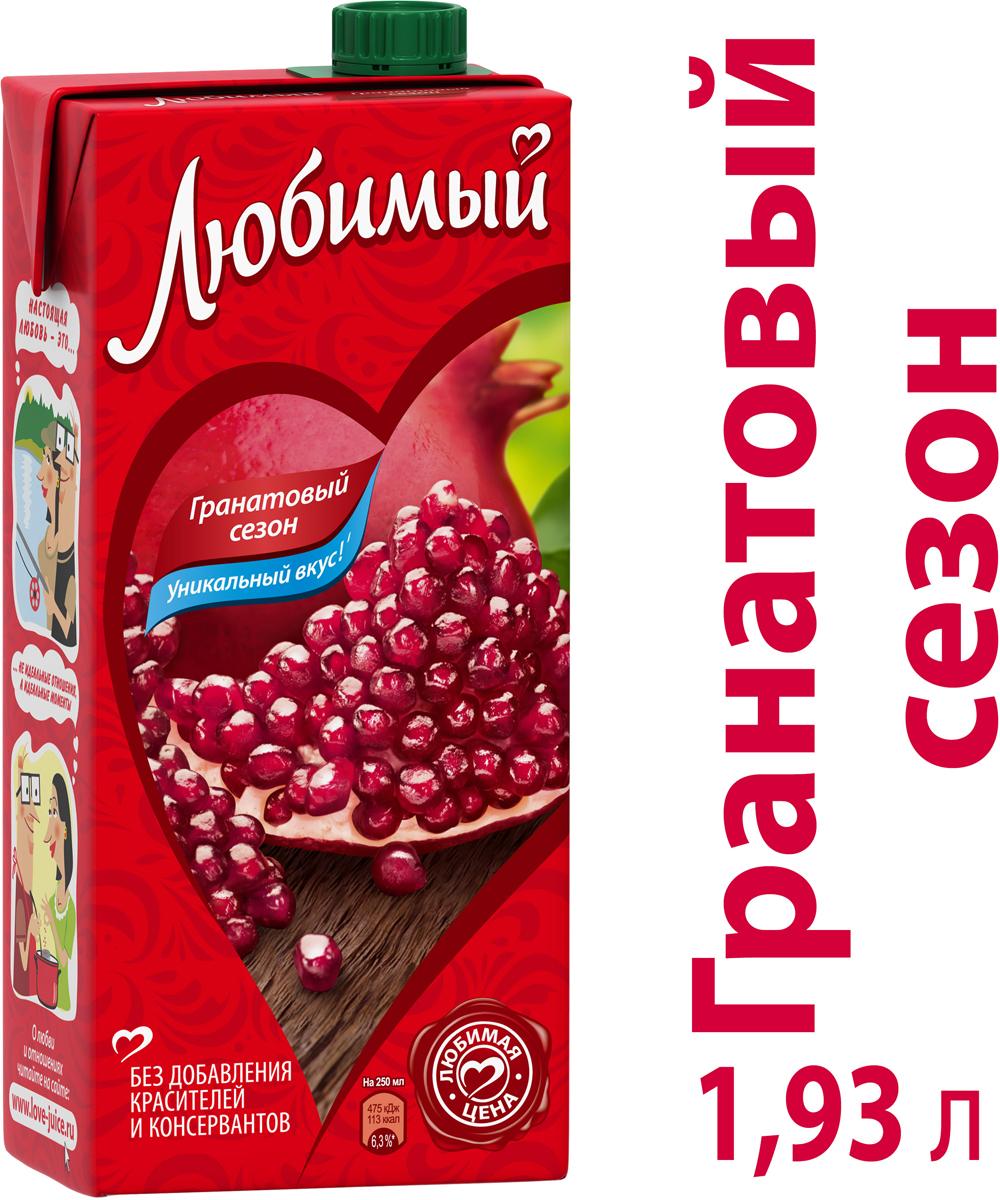 Любимый Яблоко-Гранат-Черноплодная рябина напиток сокосодержащий осветленный, 1,93 л добрый pulpy апельсин напиток сокосодержащий с мякотью 0 9 л