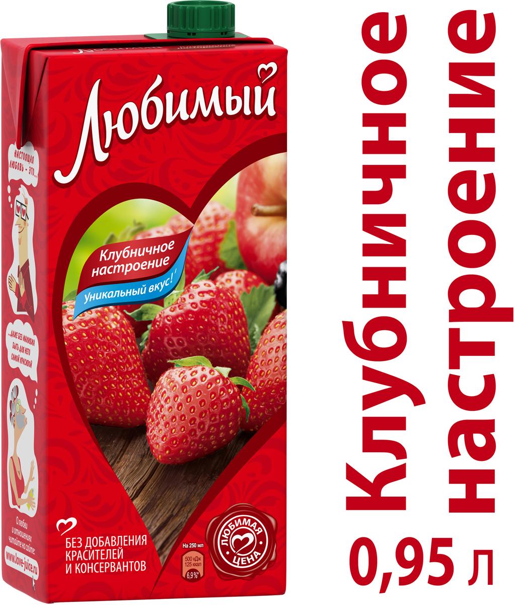 Любимый Яблоко-Клубника-Черноплодная рябина напиток сокосодержащий осветленный, 0,95 л сиропы бальзамы altay seligor бальзам антистресс 2шт