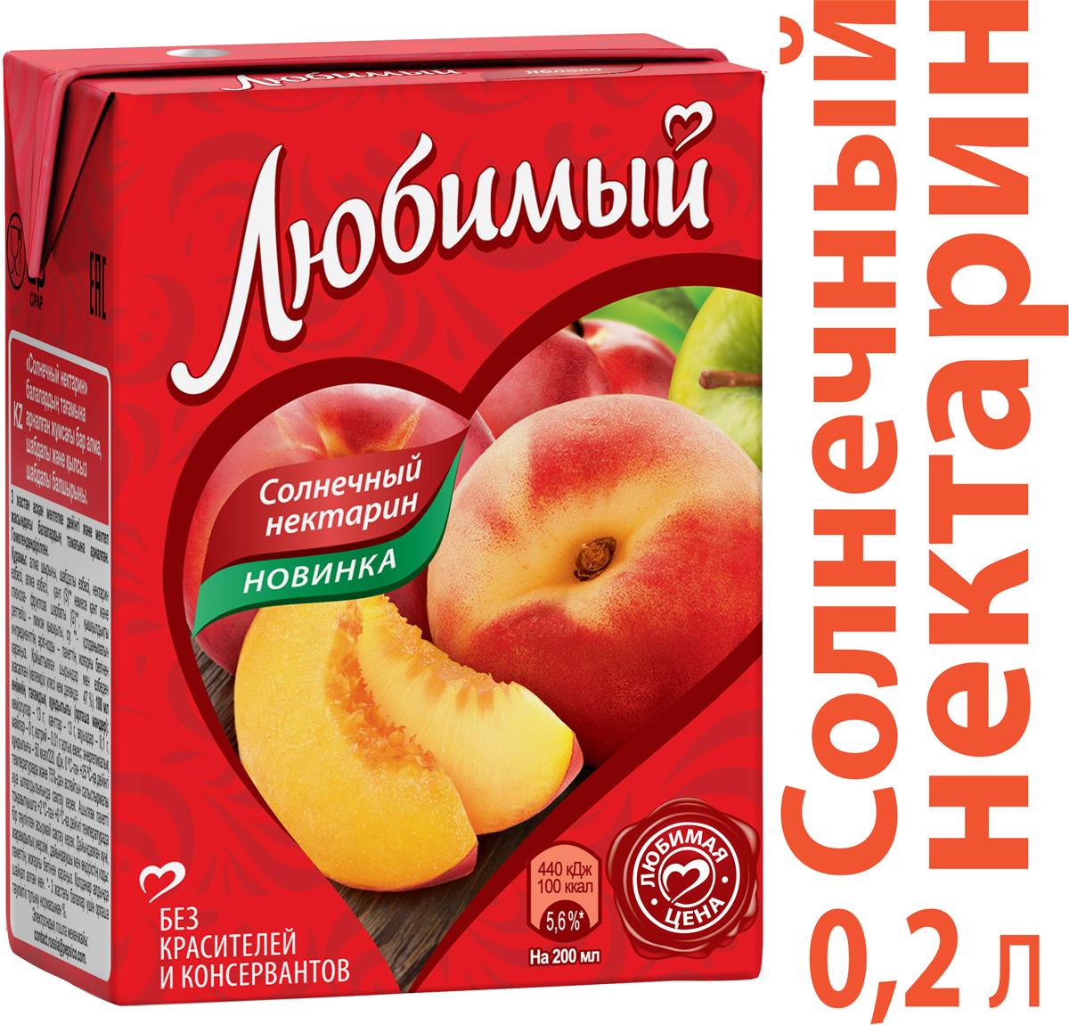 Любимый Яблоко-Персик-Нектарин нектар с мякотью, 0,2 л добрый нектар персик яблоко 2 л