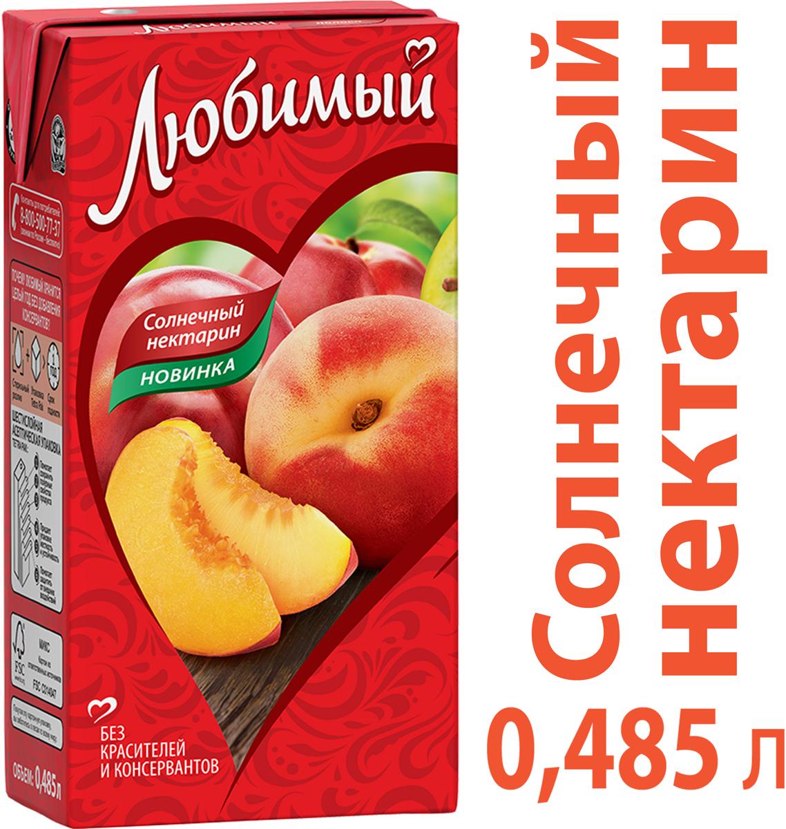 Любимый Яблоко-Персик-Нектарин нектар с мякотью, 0,485 л 4 сезона нектар яблоко персик 1 л