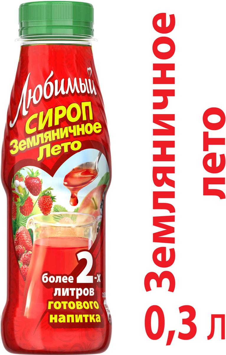 Любимый Яблоко-Черноплодная рябина-Клубника-Земляника сироп, 0,3 л
