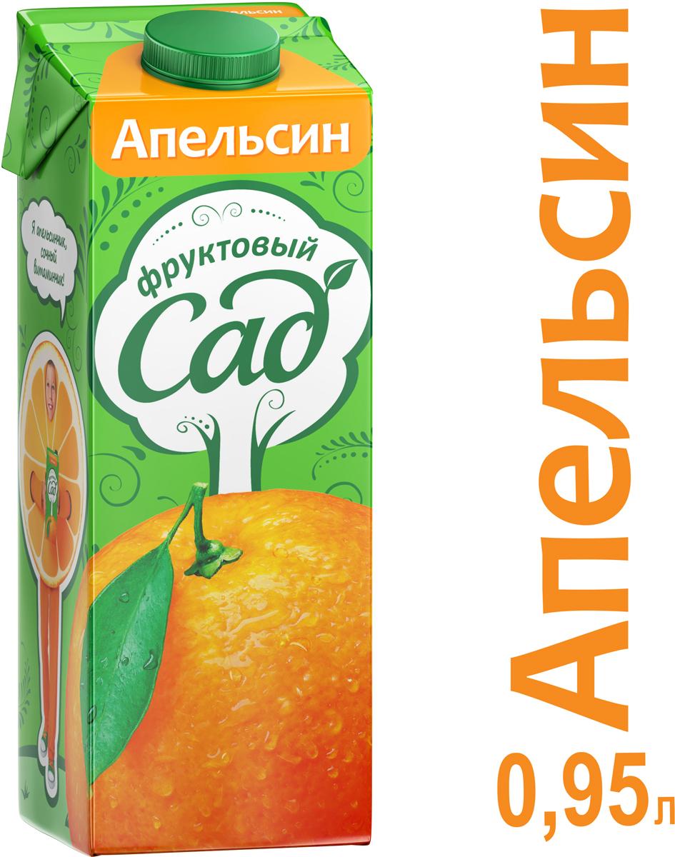 Фруктовый Сад Апельсин с мякотью нектар, 0,95 л340026561Яркий ароматный вкус спелых, сладких и сочных апельсинов! О бренде:Фруктовый сад - один из крупнейших производителей соков и нектаров на российском рынке. Ассортимент бренда представлен большим разнообразием вкусов, которые нравятся