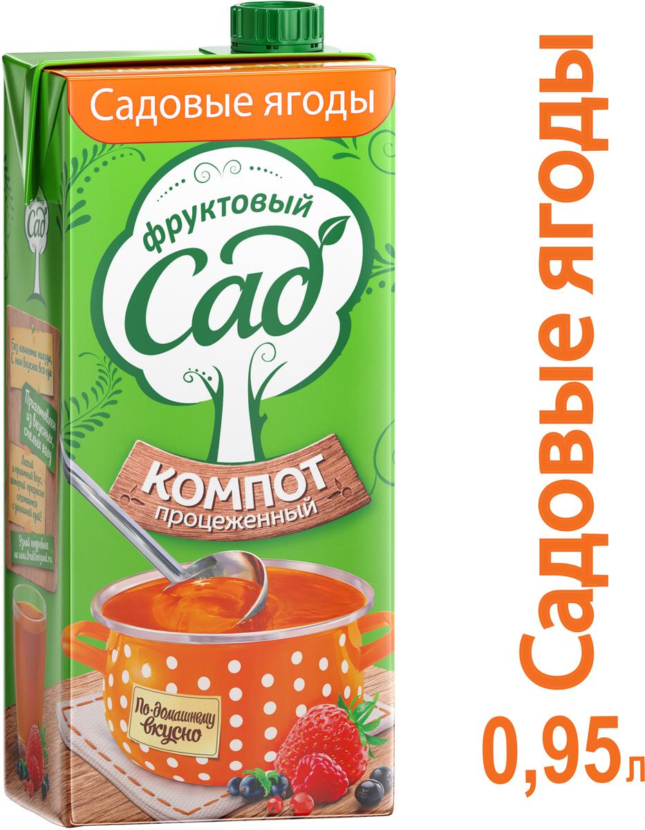Фруктовый Сад Компот Ягоды напиток сокосодержащий, 0,95 л добрый pulpy апельсин напиток сокосодержащий с мякотью 0 9 л