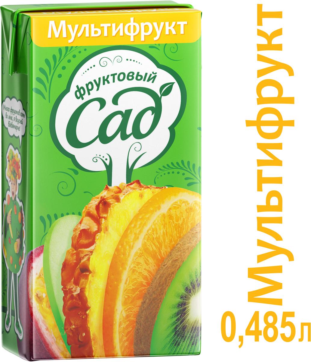 Фруктовый Сад Мультифрукт нектар с мякотью 0,485 л фруктовый чай императорский сад