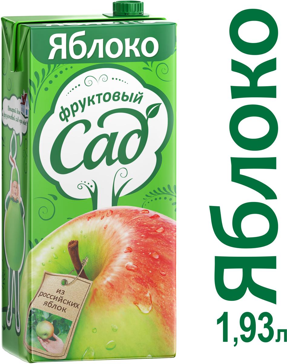 Фруктовый Сад Яблоко нектар 1,93 л фруктовый сад ягоды морс 0 95 л