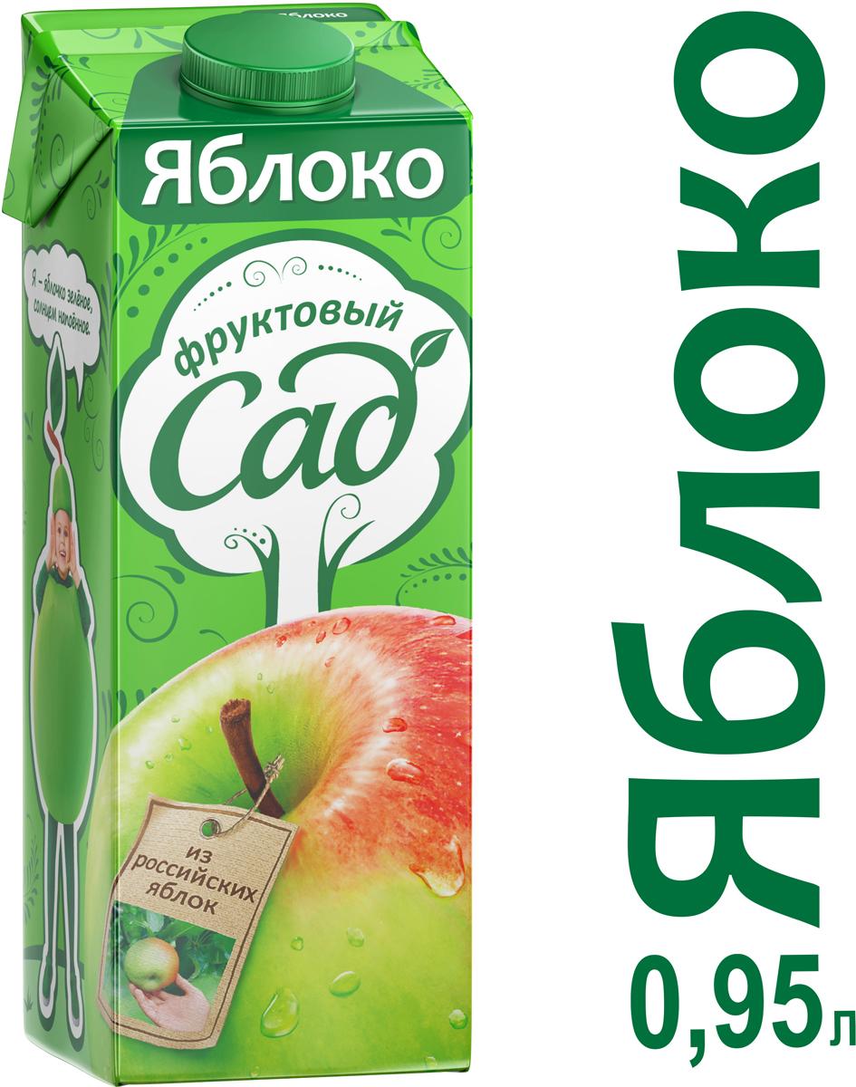 Фруктовый Сад Яблоко осветленный нектар, 0,95 л нектар фруктовый сад яблоко осветленный 1 93л