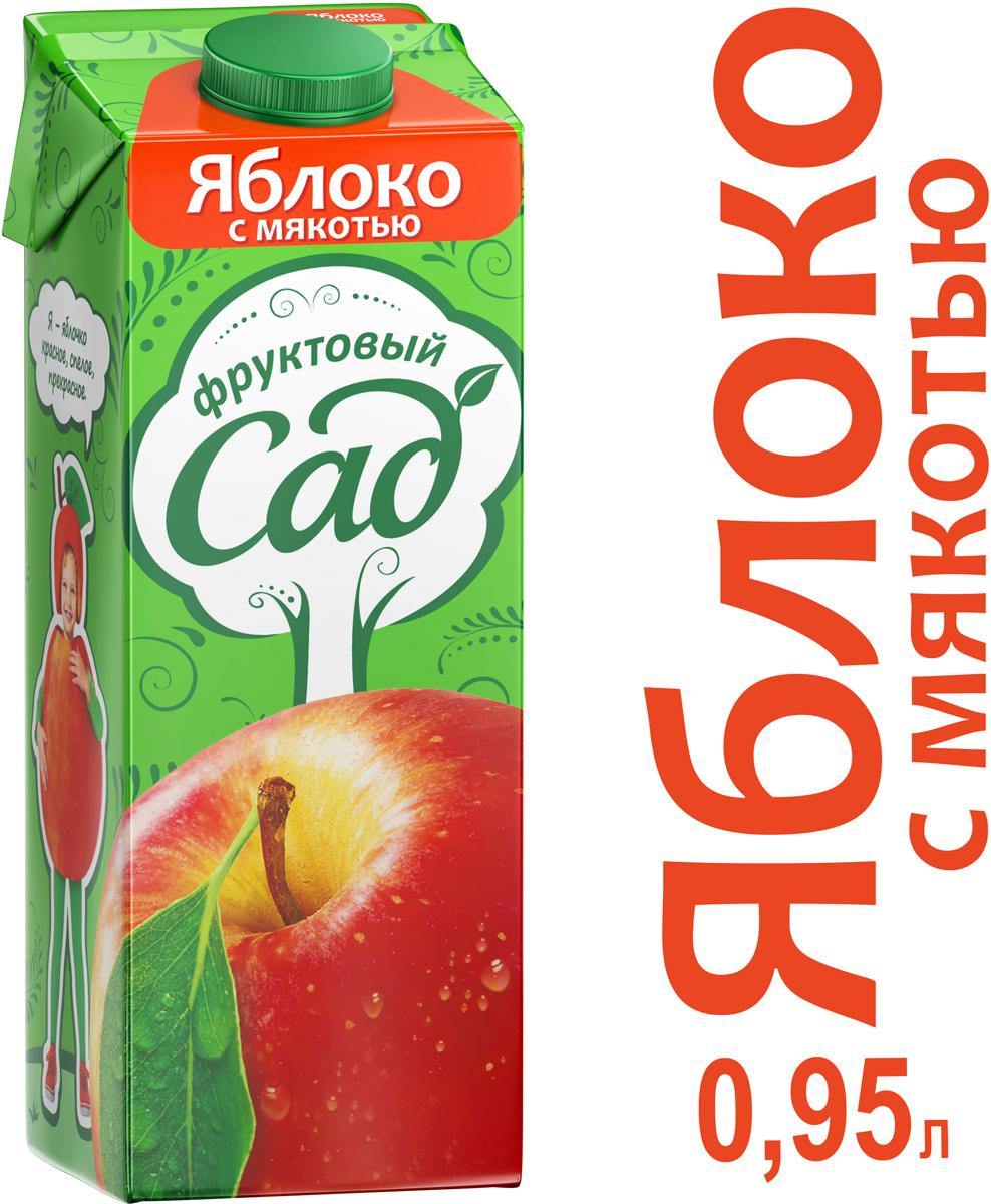 Фруктовый Сад Яблоко сок с мякотью,0,95 л чехол для iphone 6 глянцевый printio сад на улице корто сад на монмартре ренуар