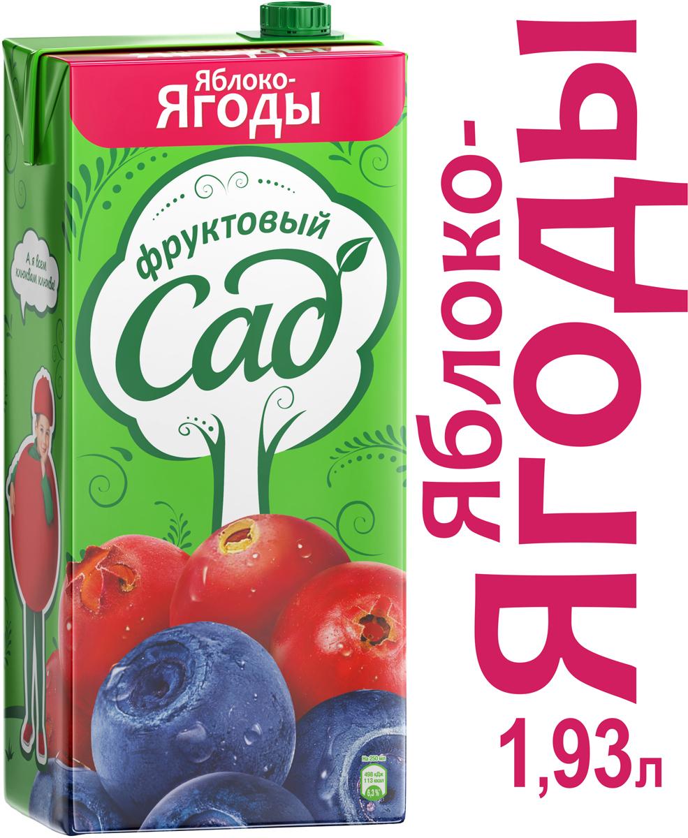 Фруктовый Сад Яблоко-Ягоды напиток сокосодержащий, 1,93 л добрый pulpy апельсин напиток сокосодержащий с мякотью 0 9 л