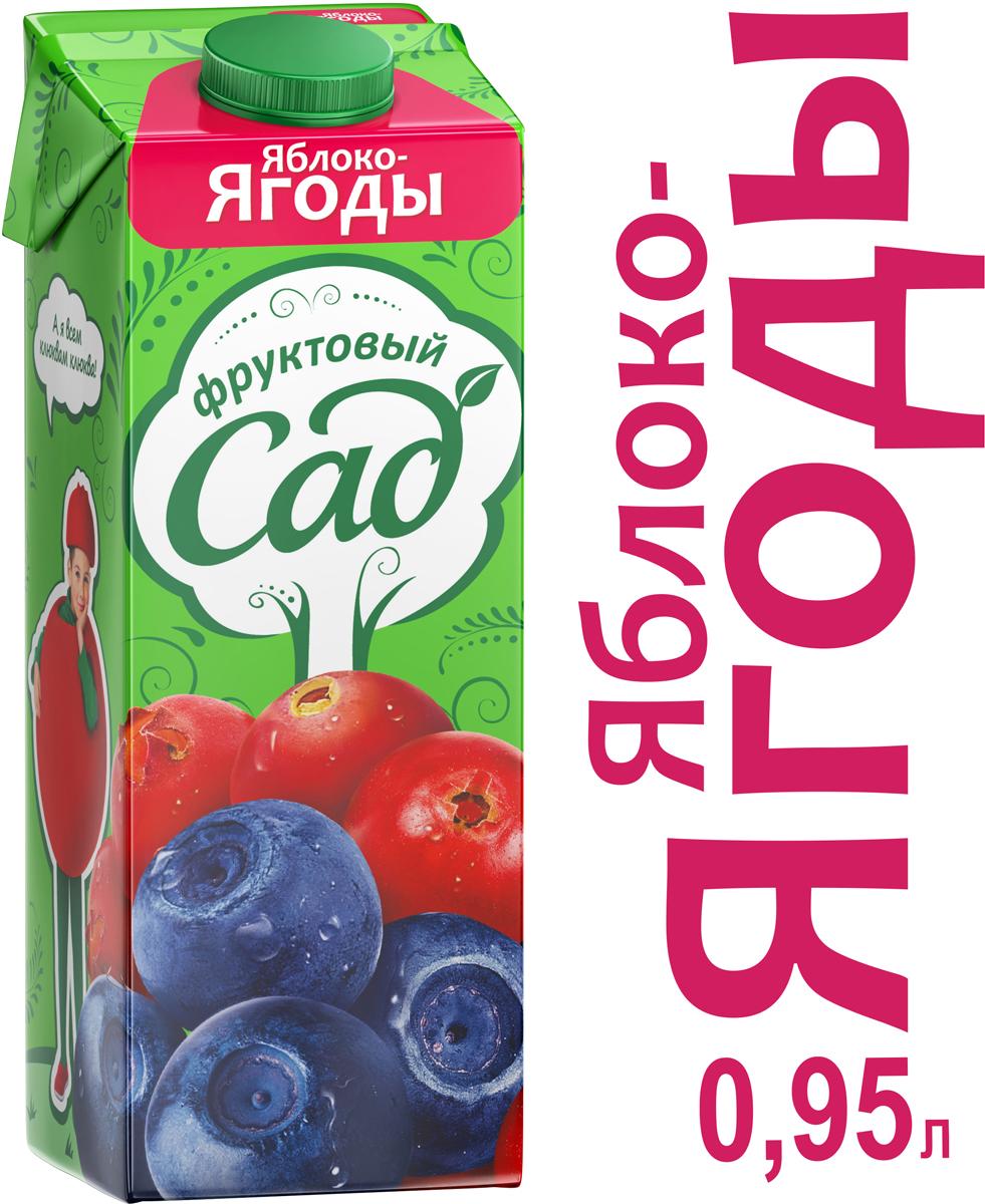 Фруктовый Сад Яблоко-Ягоды напиток сокосодержащий,0,95 л фруктовый сад ягоды морс 0 95 л
