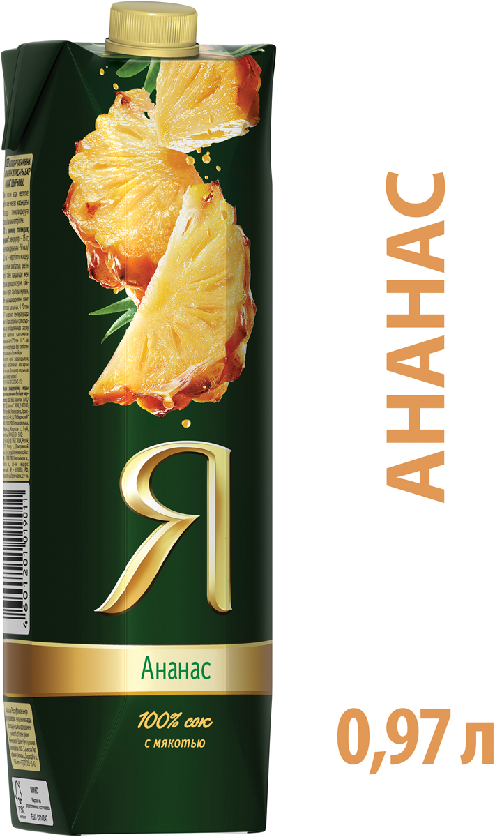 Я Ананас сок с мякотью, 0,97 л ананас дозревает если зеленый