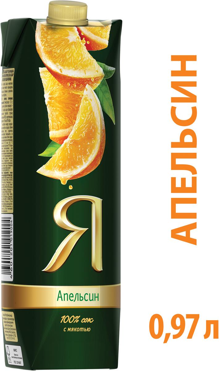 Я Апельсин сок с мякотью, 0,97 л ростагроэкспорт желе апельсин 125 г