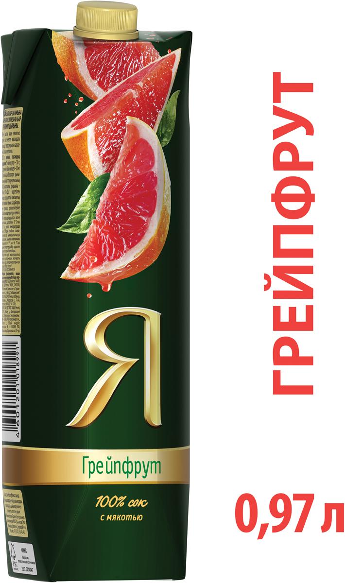 Я Грейпфрут сок с мякотью, 0,97 л340024731Я – бодрящий грейпфрут! Я свежесть,приносящая кураж и смелость.Я – вкус, который обещает новые ощущенияи волнующие открытия, сделав глоток , тызабываешь все сомнения иНаслаждаешься свежестью новой жизни!О бренде:Премиальный