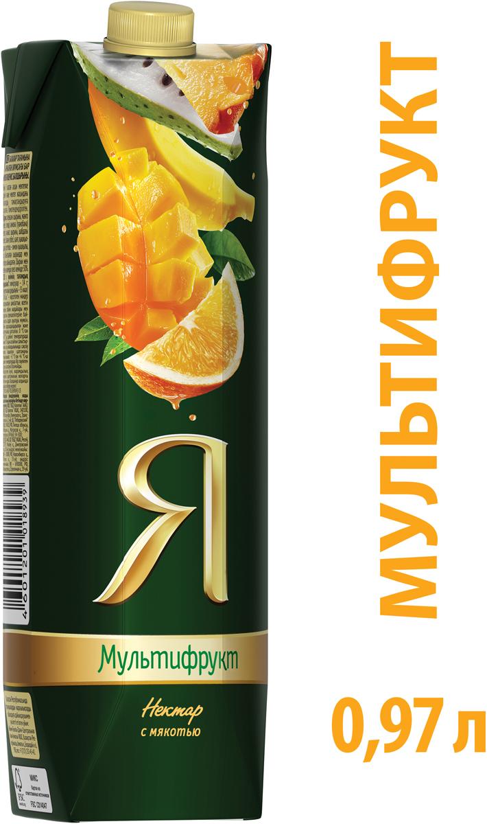 Я Мультифрукт нектар с мякотью 0,97 л340024934Я – яркий мультифрукт! Во мне ты услышишь созвучие разных фруктов,распробуешь сочетание разных вкусов.Насладись этой естественной гармонией,нашёптанной самой природой.О бренде:Премиальный бренд, представляющий широкий ассортимент