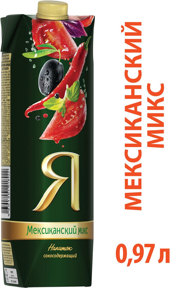 Я Смесь овощей с пряностями напиток сокосодержащий с мякотью, 0,97 л фрутмотив напиток тропический микс 1 5 л