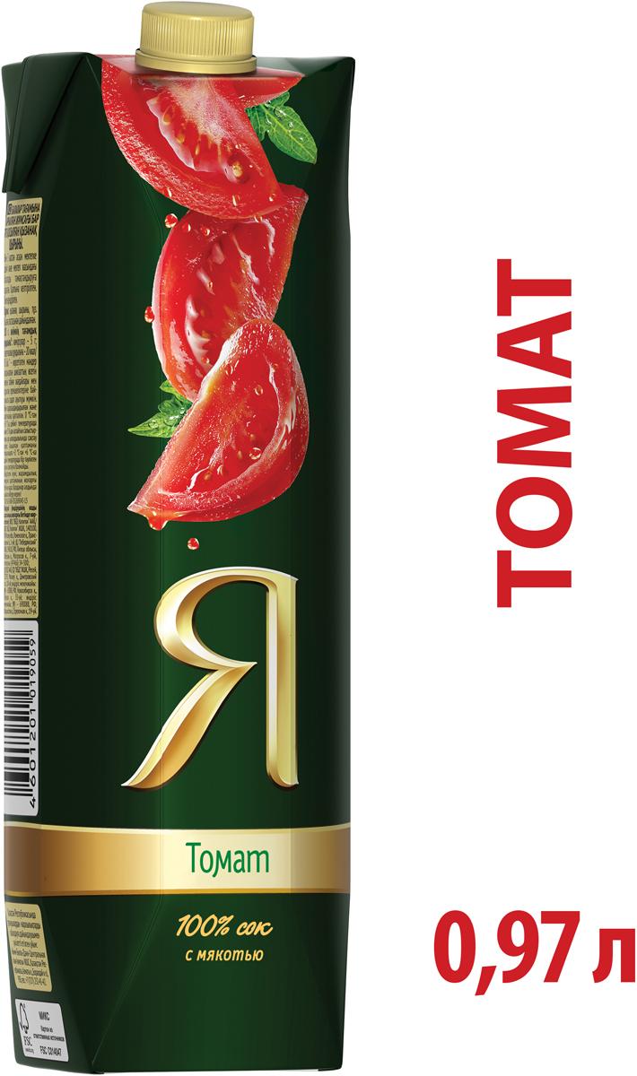 Я Томат с солью сок с мякотью, 0,97 л340024929Я – пленительный томат! Яркий, откровенно красный.Я рождаю жажду своим цветом и утоляюжажду своим вкусом. Я повелеваю красным -властным, красным-опасно-прекрасным!Бери мой цвет, мой вкуси наслаждайся пленяющими дарамисочной