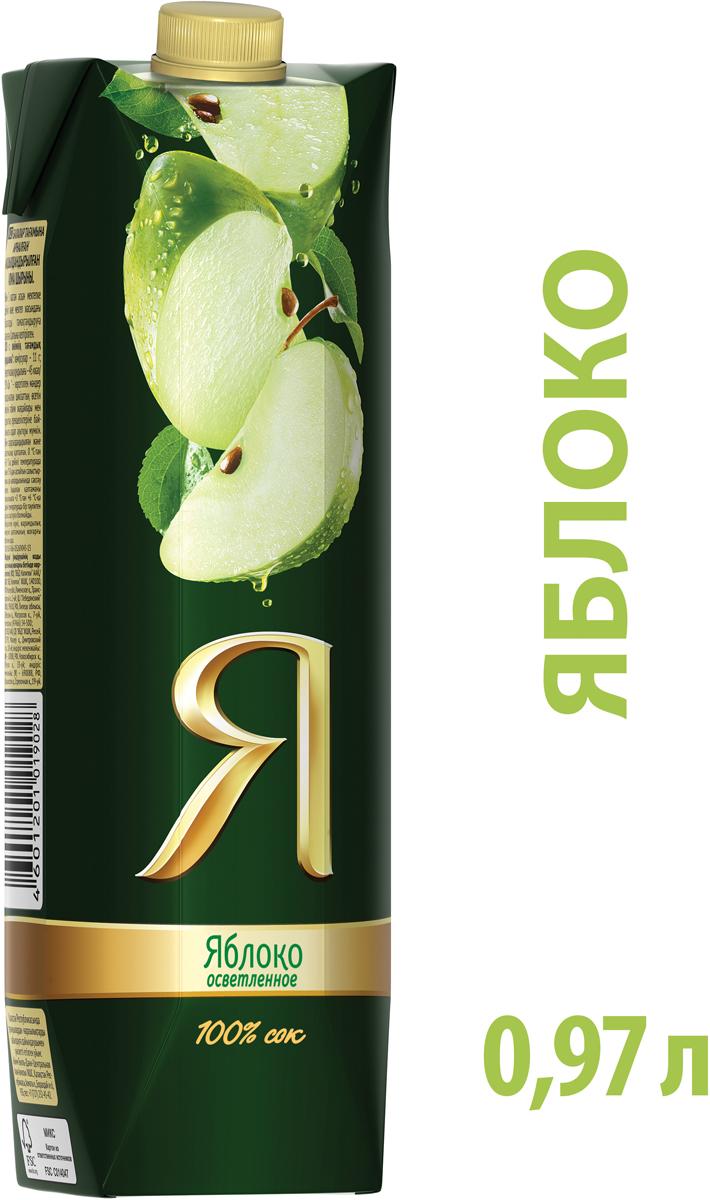 Я Яблоко сок осветленный, 0,97 л добрый сок яблоко персик 0 2 л