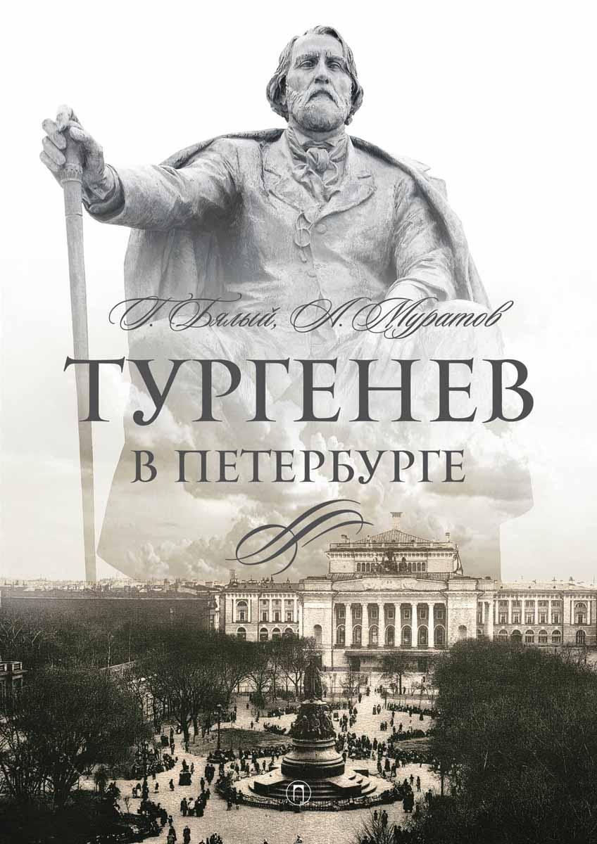 Г. А. Бялый, А. Б. Муратов Тургенев в Петербурге