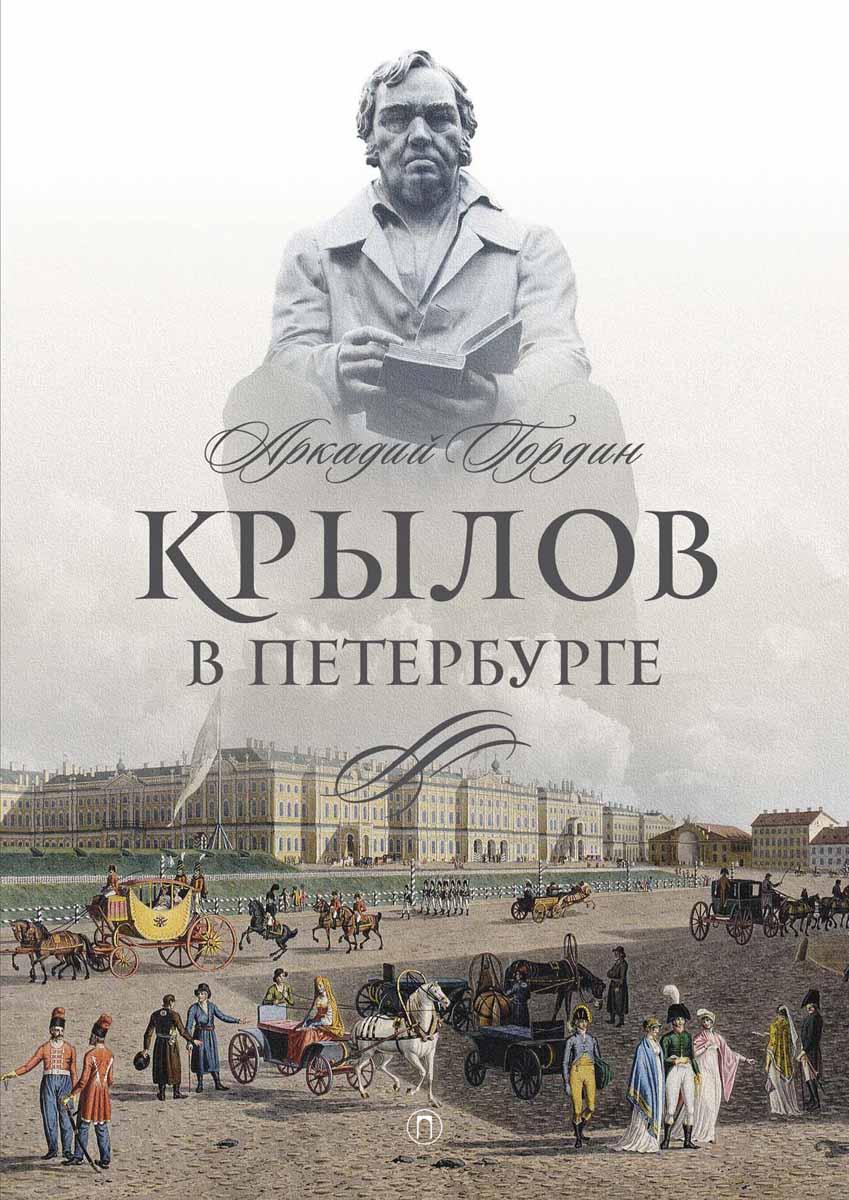 Аркадий Гордин Крылов в Петербурге бревно лиственницы в санкт петербурге