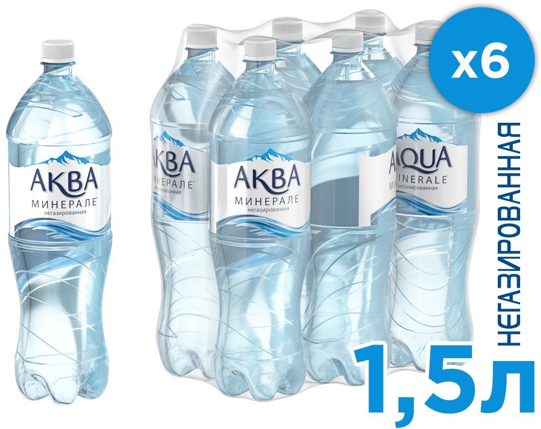 Aqua Minerale вода питьевая негазированная, 6 штук по 1,5 л340026790_блокиAqua Minerale – негазированная вода с удивительно мягким вкусом.О бренде:Aqua Minerale — питьевая вода с удивительно мягким вкусом.Появившись в России в 1995 году, бренд стал одним из первых в сегменте питьевой бутилированной воды. С тех пор марка полюбилась потребителям и остается одной из самых популярных на рынке — ежедневно в России продается более 700 тысяч бутылок Aqua Minerale. Сейчас в портфеле бренда негазированная и газированная вода, линейка Aqua Minerale Active, обогащенная витаминами и минералами, а также линейка Aqua Minerale с соком, представленная в 4-х вкусах: лимон, черешня, мята-лайм, яблоко.Сколько нужно пить воды: мнение диетолога. Статья OZON Гид