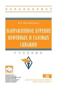 В. В. Нескоромных Направленное бурение нефтяных и газовых скважин ISBN: 978-5-16-012899-3 в в нескоромных бурение скважин учебное пособие