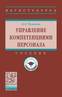 О. Л. Чуланова Управление компетенциями персонала. Учебник