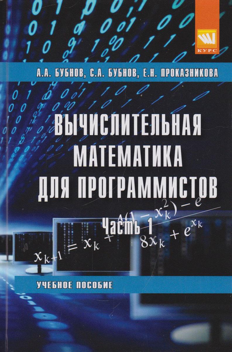Вычислительная математика для программистов. Учебное пособие