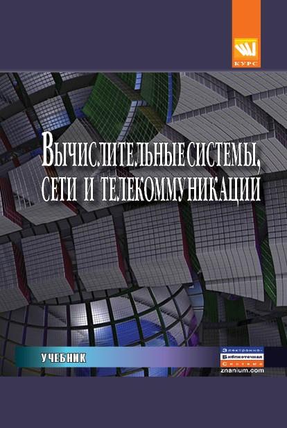 Вычислительные системы, сети и телекоммуникации. Учебник гвоздева в лаврентьева и основы построения автоматизир информ систем учеб isbn 9785819903155