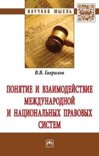 В. В. Гаврилов Понятие и взаимодействие международной и национальных правовых систем