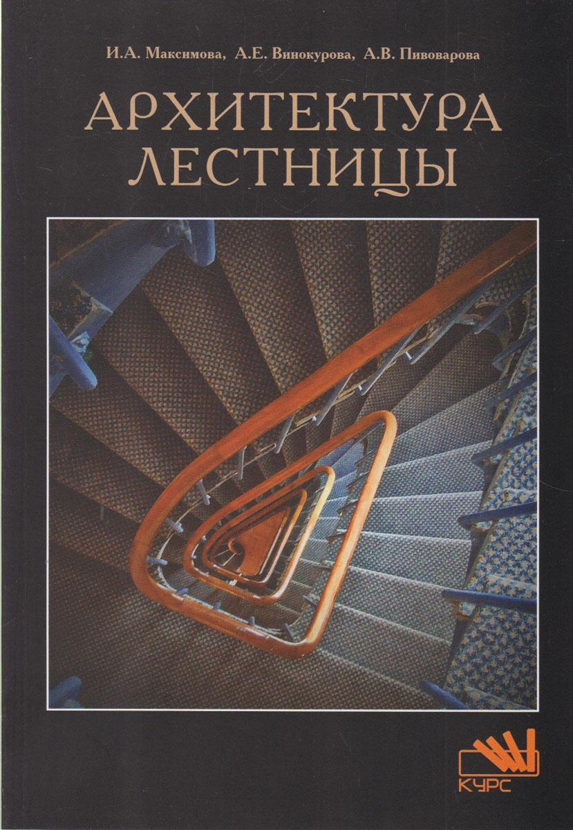 Архитектура лестницы. Учебное пособие