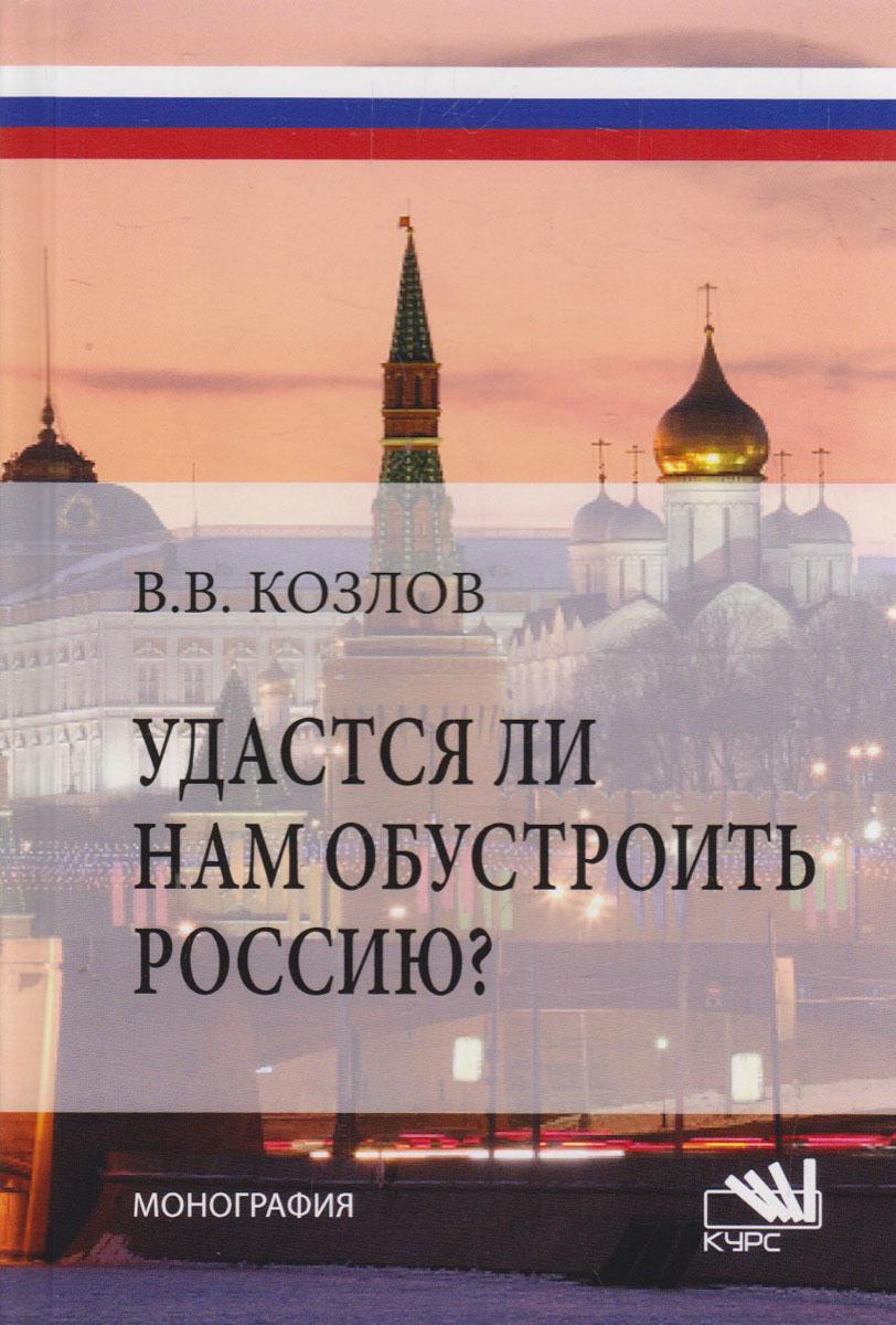 Удастся ли нам обустроить Россию?