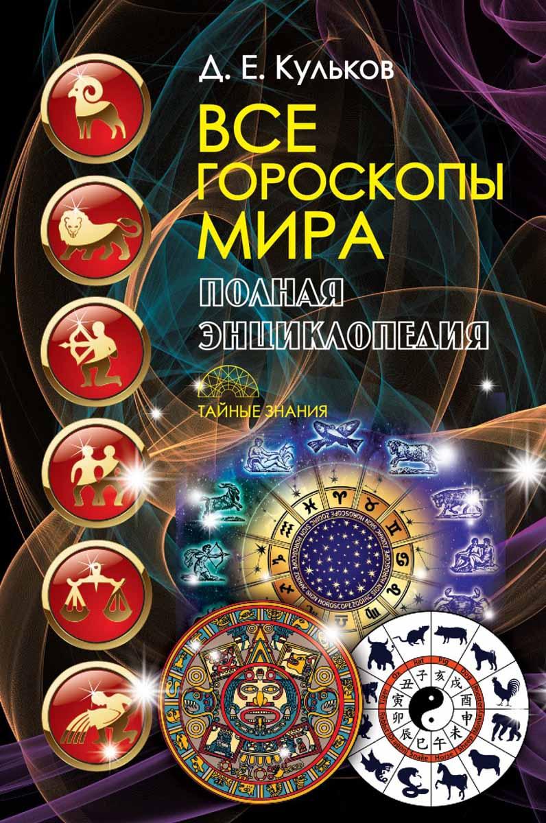 Все гороскопы мира. Полная энциклопедия. Д. Е. Кульков