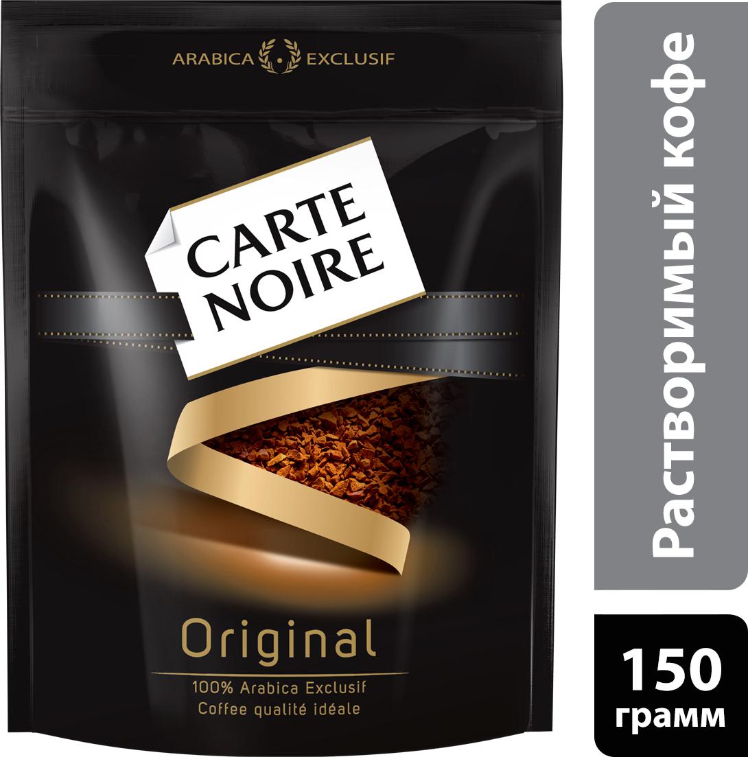 Carte Noire Original кофе растворимый, 150 г632484Достигнув совершенства в кофейном мастерстве, Carte Noire создал новый стандарт качества кофе. Обжарка Carte Noire Огонь и Лед раскрывает всю интенсивность и богатство вкуса натурального кофейного зерна. Так же как лед украшает пламя, холодный поток останавливает обжарку на самом пике, чтобы создать совершенный насыщенный кофе. В этом столкновении контрастов рождается исключительность Carte Noire -его безупречный насыщенный вкус и непревзойденное качество.Для создания нового вкуса совершенного французского кофе Carte Noire используются высококачественные кофейные зерна 100% Arabica Exclusif. Способ приготовления: положите в чашку одну-две чайные ложки кофе Carte Noire. Добавьте горячую, но не кипящую воду.Кофе: мифы и факты. Статья OZON Гид
