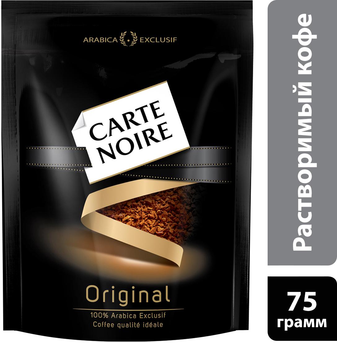 Carte Noire Original кофе растворимый, 75 г632486Достигнув совершенства в кофейном мастерстве, Carte Noire создал новый стандарт качества кофе. Обжарка Carte Noire Огонь и Лед раскрывает всю интенсивность и богатство вкуса натурального кофейного зерна.Так же как лед украшает пламя, холодный поток останавливает обжарку на самом пике, чтобы создать совершенный насыщенный кофе. В этом столкновении контрастов рождается сключительность Carte Noire -его безупречный насыщенный вкус и непревзойденное качество. Для создания нового вкуса совершенного французского кофе Carte Noire используются высококачественные кофейные зерна 100% Arabica Exclusif. Способ приготовления: положите в чашку одну-две чайные ложки кофе Carte Noire. Добавьте горячую, но не кипящую воду.Кофе: мифы и факты. Статья OZON Гид