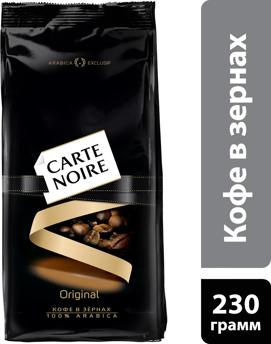 Carte Noire кофе в зернах, 230 г4251793Достигнув совершенства в кофейном мастерстве, Carte Noire создал новый стандарт качества кофе - Carte Noire Original. Богатый гармоничный вкус Carte Noire Original. Богатый гармоничный вкус Carte Noire Original достигается благодаря отобранным кофейным зернам 100% Arabica Exclusif из Латинской Америки и Азии. Обжарка Carte Noire Огонь и Лед раскрывает всю интенсивность и богатство вкуса натурального кофейного зерна, воплощаясь в совершенный вкус кофе.Кофе: мифы и факты. Статья OZON Гид