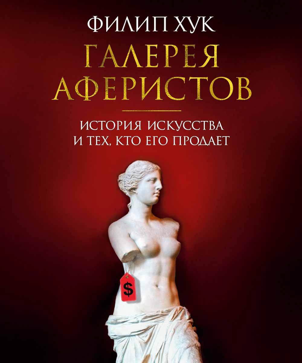 Галерея аферистов. История искусства и тех, кто его продает, Хук Ф.