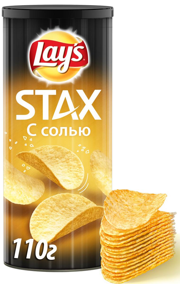 Lays Stax С солью картофельные чипсы, 110 г340027399Что может украсить приятный вечер после тяжёлого дня? Конечно, хруст любимых золотистых чипсов Lay`s Stax с солью! Отличное сочетание отборной картошки, масла и соли — классика, которая всегда доставляет удовольствие.