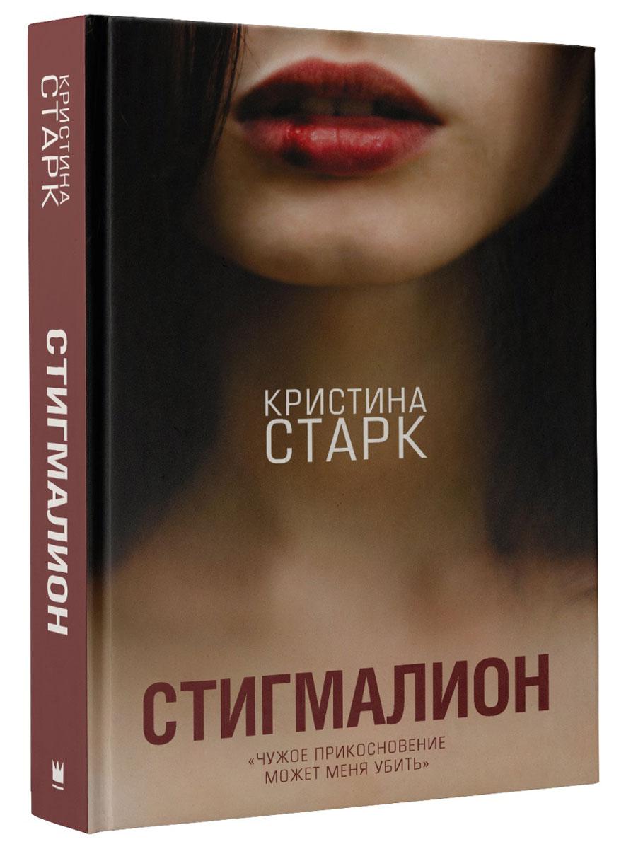 Кристина Старк Стигмалион