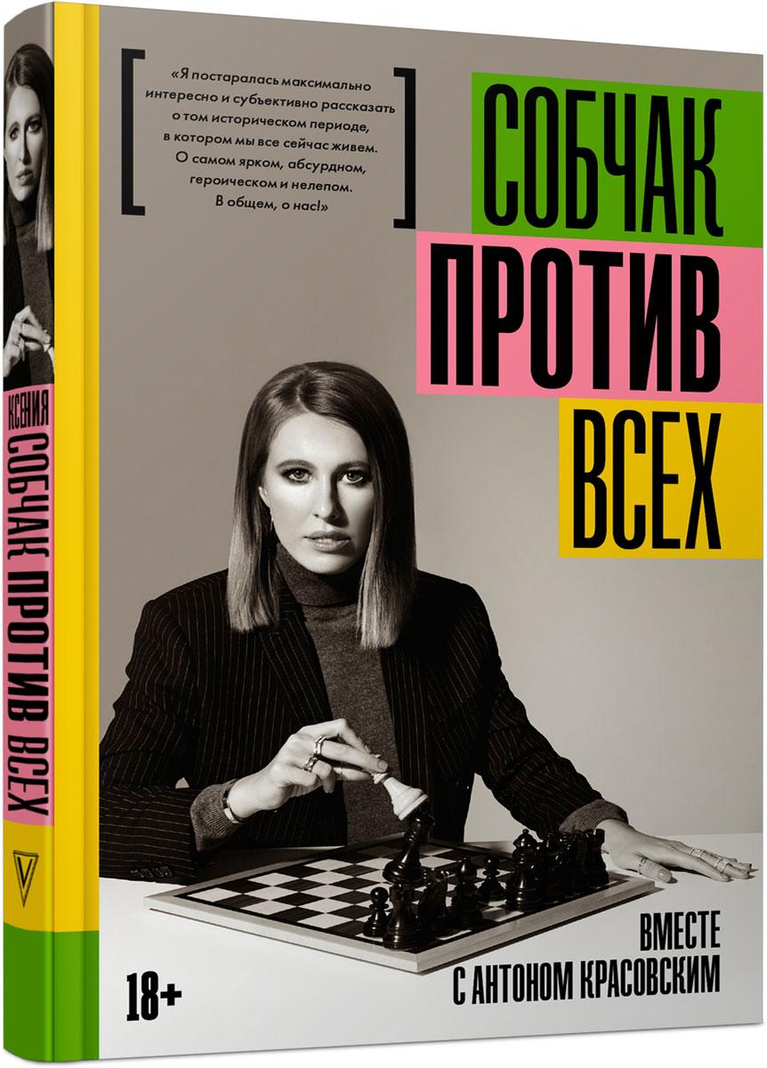 Ксения Собчак Против всех