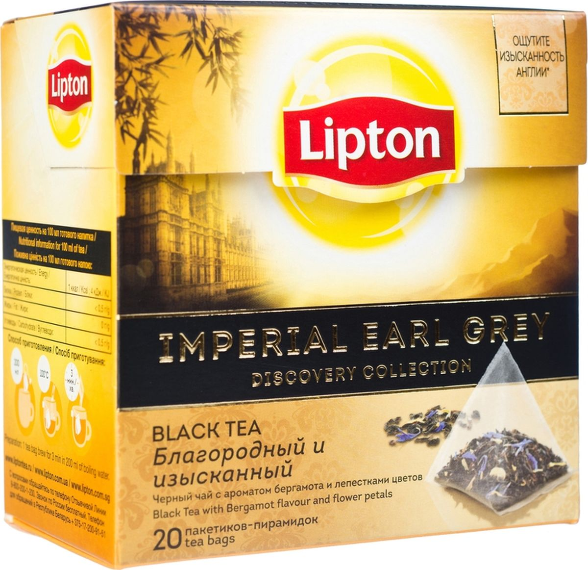 Lipton Imperial Earl Grey черный чай в пирамидках, 20 шт67079496Научно доказано, что в чае содержится огромное количество витаминов и микроэлементов, поэтому, выпивая чашку чая, вы не только поглощаете приятный и бодрящий напиток, но и получаете полезные вещества, такие, как: антиоксиданты, аминокислоты и белки, эфирные масла, придающие неповторимый аромат чаю. Чай мягко тонизирует и помогает сконцентрироваться. Чай с мировым именем Lipton - это лидер среди чайных брендов: его пьют в более чем 150 странах. Мировой объем потребления чая Lipton составляет 4,5 млрд литров в год. Каждый день в мире выпивается 205 млн чашек чая Lipton.Ключевой фактор в укреплении лидерских позиций Lipton – высокое качество и внимание к меняющимся предпочтениям потребителей. Специалисты Lipton внимательно следят за каждым этапом создания чая, начиная с рождения чайного листа и заканчивая купажированием, чтобы Вы могли в полной мере насладиться насыщенным вкусом и богатым ароматом вашего любимого чая. Продукция компании – это только свежие чайные листья, натуральный сок чайных листьев, насыщенный вкус и богатый аромат чая.Откройте для себя всю силу чайного листа вместе с всемирно известным напитком!Свое название классический чай Earl Grey получил от знаменитого путешественника – графа Чарльза Грэя. Согласно легенде, более 200 лет назад он привез в Англию необычный рецепт классического черного чая с пикантной цитрусовой ноткой. Благородный вкус черного чая Earl Grey и пикантный аромат бергамота гармонично сочетаются с нежными лепесткам цветов, придавая купажу особую изысканность. Свободное пространство в пирамидке позволяет листовому чаю раскрыть выразительный вкус и яркий аромат классического чая Earl Grey. Откройте истоки английской чайной традиции с чашкой Lipton Imperial Earl Grey.