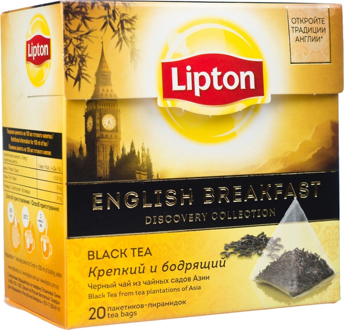 Lipton English Breakfast черный чай в пирамидках, 20 шт67077634Научно доказано, что в чае содержится огромное количество витаминов и микроэлементов, поэтому, выпивая чашку чая, вы не только поглощаете приятный и бодрящий напиток, но и получаете полезные вещества, такие, как: антиоксиданты, аминокислоты и белки, эфирные масла, придающие неповторимый аромат чаю. Чай мягко тонизирует и помогает сконцентророваться. Чай с мировым именем Lipton - это лидер среди чайных брендов: его пьют в более чем 150 странах. Мировой объем потребления чая Lipton составляет 4,5 млрд литров в год. аждый день в мире выпивается 205 млн чашек чая Lipton.Ключевой фактор в укреплении лидерских позиций Lipton – высокое качество и внимание к меняющимся предпочтениям потребителей. Специалисты Lipton внимательно следят за каждым этапом создания чая, начиная с рождения чайного листа и заканчивая купажированием, чтобы Вы могли в полной мере насладиться насыщенным вкусом и богатым ароматом вашего любимого чая. Продукция компании – это только свежие чайные листья, натуральный сок чайных листьев, насыщенный вкус и богатый аромат чая.Откройте для себя всю силу чайного листа вместе с всемирно известным напитком!Lipton English Breakfast – крепкий и бодрящий. Вкус, пробуждающий, как первый луч солнца. Идеально подходит для начала великолепного дня.