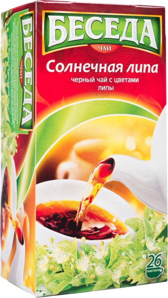 """Чай """"Беседа"""". Создан дарить тепло!""""Беседа"""" - это самая домашняя, теплая марка чая. Чай """"Беседа"""" был создан специально для российских потребителей, с учетом их предпочтений и традиций в чаепитии, тесно связанных с представлениями россиян об уюте и семейном благополучии.Создавая новые уникальные и неповторимые комбинации, """"Беседа"""" стремится передать своим потребителям часть своей души, чтобы они, в свою очередь, радовали и дарили свое внимание любимым людям.С тех пор, как чай """"Беседа"""" впервые появился на рынке, многое изменилось – и сейчас мы рады представить Вам новую линейку черного чая """"Беседа""""! Обновленная упаковка чая """"Беседа"""" стала современнее и привлекательнее. Более яркое, стильное оформление помогает лучше раскрыть характер чая """"Беседа"""", который объединяет в себе классические традиции чаепития и живое, насыщенное общение в кругу самых близких.Любимый герой марки, забавный и обаятельный Домовой появился не случайно: ведь Домовой хранитель домашнего очага, а чай """"Беседа"""" – это прекрасный помощник для создания тепла и уюта в доме. Обаятельному Домовому принадлежит немалая заслуга в популярности чая """"Беседа"""" - он легко очаровывает собой всех, от мала до велика. Неудивительно, что все эти годы он остается неизменным символом чая """"Беседа"""".Среди всего многообразия вкусов чая """"Беседа"""" каждый сможет без труда найти свой любимый вариант.Нежный аромат настоящих цветов липы, впитавших тепло солнечных лучей, в сочетании с восхитительным вкусом классического черного чая наполнит Ваше чаепитие атмосферой безмятежного летнего дня. Жизнерадостный вкус чая """"Беседа"""" приятно удивит и порадует вас и ваших близких!"""