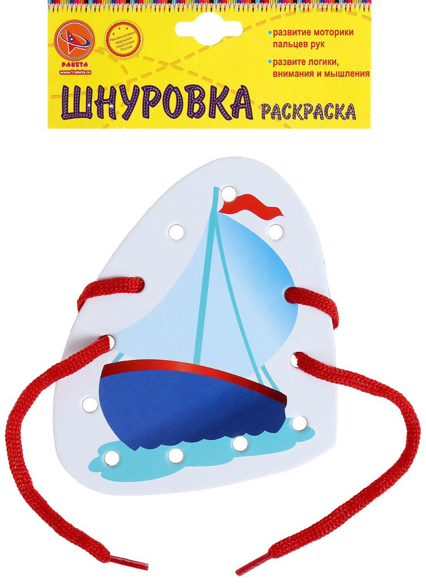 Ракета Шнуровка-раскраска Парусник
