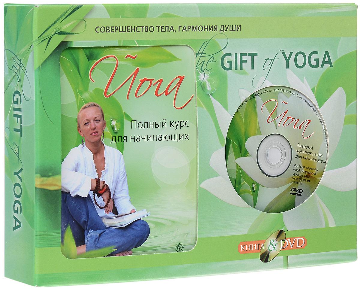 Ирина Шевцова The Gift of Yoga. Совершенство тела, гармония души (книга + DVD) йога кундалини dvd