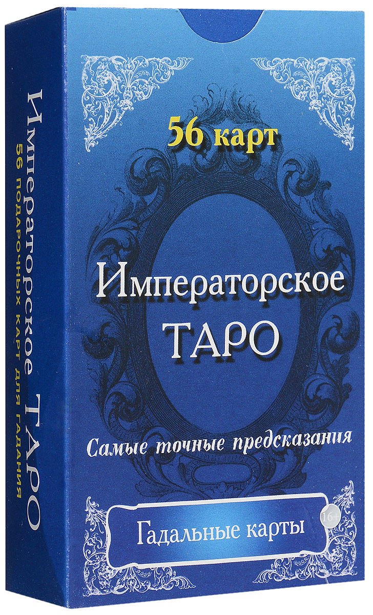 Императорское ТАРО