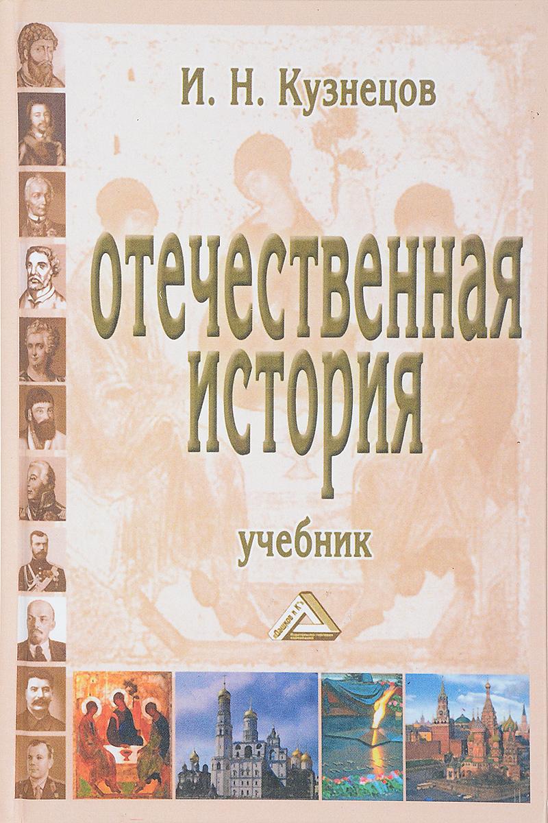 Отечественная история. Учебник для бакалавров