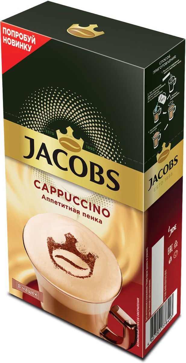 Jacobs Капучино напиток кофейный растворимый в стиках, 8 шт8050176Подарите себе удовольствие с новым Jacobs Cappuccino. Нежная аппетитная пенка в сочетании с великолепным насыщенным вкусом кофе из специально отобранных кофейных зерен дарят истинное наслаждение. Побалуйте себя чашечкой любимого капучино, который теперь так просто приготовить самому. Удобный формат индивидуальных упаковок позволит насладиться напитком, где бы вы ни находились.