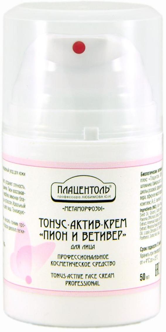 Плацентоль Тонус-актив-крем для лица Пион и ветивер профессиональное средство Метаморфозы, 50 млме120Активный ежедневный тонизирующий уход для кожи любого типа. Тонизирует и омолаживает, устраняет отечность, подтягивает кожу, разглаживает морщинки.